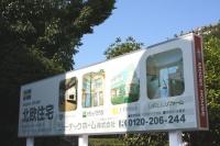 横浜市都筑区 新モデルハウス グランドオープン (2).jpg