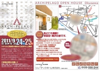 建築家と建てる家 完成直前 オープンハウス 東京都世田谷区 ジューテックホーム.jpg