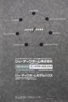 ジューテックホーム 横浜市都筑区 モデルハウス 新カタログ製作中 (11).jpg