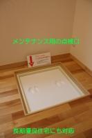 太陽光発電 蓄熱式温水床暖房 横浜市都筑区 (1).jpg