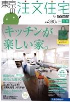 東京の注文住宅 リクルート.jpeg