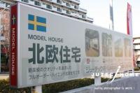 2012年 北欧住宅 横浜市都筑区 街角モデルハウス 注文住宅のジューテック (1).jpg