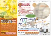 ジューテックホーム 完成直前のオープンハウス 茅ヶ崎会場 WEB.jpg