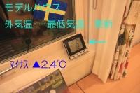 モデルハウス 最低気温▲2.4℃.jpg