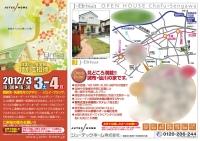東京都調布市 北欧...jpg
