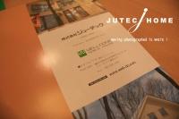 旧施工事例 ジューテックホーム デットストック (1).jpg