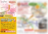 オープンハウス 招待状 2012-03-31 bokasi.jpg
