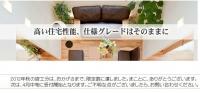 ジェイブリッサ 2012年秋:竣工分 完売のお知らせ.JPG