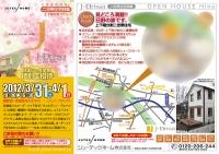 オープンハウス 招待状 2012-03-31.jpg