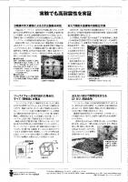 地震に強い ツーバイフォー工法 (2).gif
