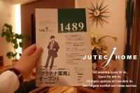 雑誌3誌に掲載。神奈川の注文住宅・住まいの提案神奈川・ISHIYAKU 1489マガジン (3).jpg