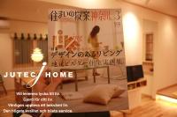 雑誌3誌に掲載。神奈川の注文住宅・住まいの提案神奈川・ISHIYAKU 1489マガジン (4).jpg