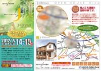 ジューテックホーム 北欧の家 東京都日野市.jpg