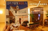住まいの提案 神奈川 雑誌掲載.jpg