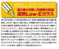 LOW-E 遮熱ガラス .jpg