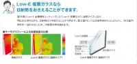 LOW-E 遮熱ガラス  (1).jpg