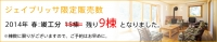 jburisa_hanbai_banner.jpeg