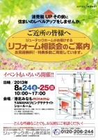 リフォーム相談会-横浜市都筑区.jpg