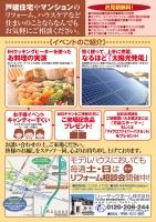 リフォーム相談会-横浜市都筑区港北区.jpg