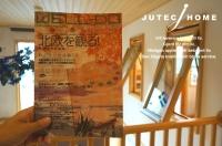 北欧の家 ウェルドゥ WELL-DO ジューテックホーム.JPG