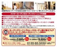 カーテンクリーニング メンテナンス ジューテックホーム.JPG