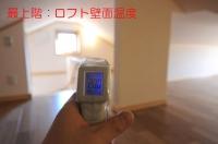 北欧の注文住宅 床暖房の温度分布 (9).JPG
