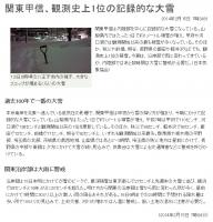 2014年2月15日 記録的豪雪 横浜市.jpg