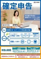 国税庁.jpg