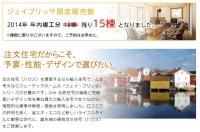 ジェイブリッサ 【高気密・高断熱・高遮熱の家】.JPG