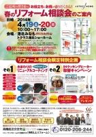 春のリフォーム相談会 横浜市都筑区・青葉区・港北区 (2).jpg