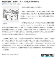 洗濯機 縦型 ニュース .JPG