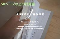 認定:低炭素住宅 申請 【高気密・高断熱・高遮熱の家】 (6).JPG