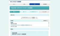 住宅のゼロ・エネルギー化推進事業.JPG