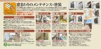 スウェーデン風ハウス 木製窓のメンテナンス方法 キシラデコール.JPG