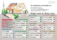 【高気密・高断熱・高遮熱の家】 ジューテックホーム 北欧の家 (1).JPG
