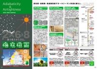 【高気密・高断熱・高遮熱の家】 ジューテックホーム 北欧の家 (4).JPG