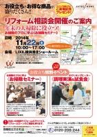 ジューテックホーム リフォーム相談会 (1).jpg
