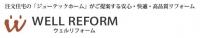 ジューテックホーム リフォームサイト.JPG